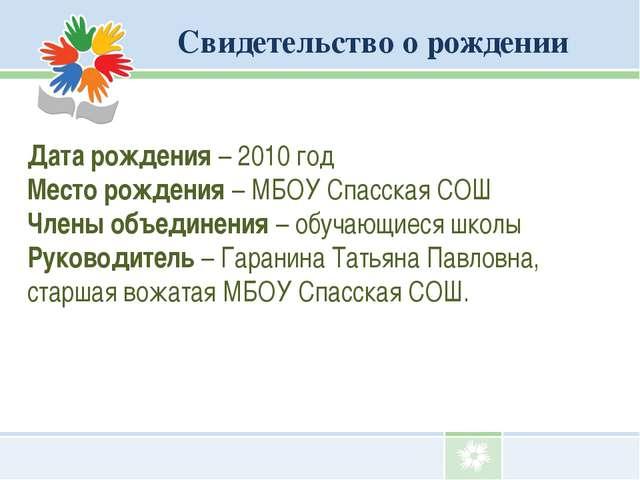 Свидетельство о рождении Дата рождения – 2010 год Место рождения – МБОУ Спасс...