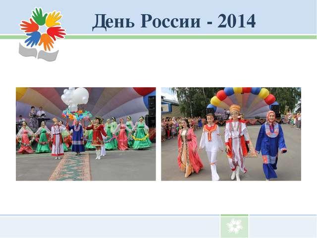 День России - 2014