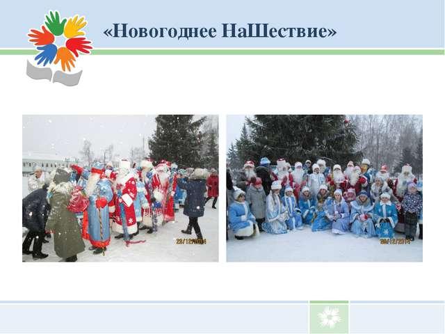 «Новогоднее НаШествие»
