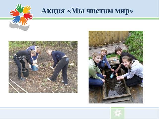 Акция «Мы чистим мир»