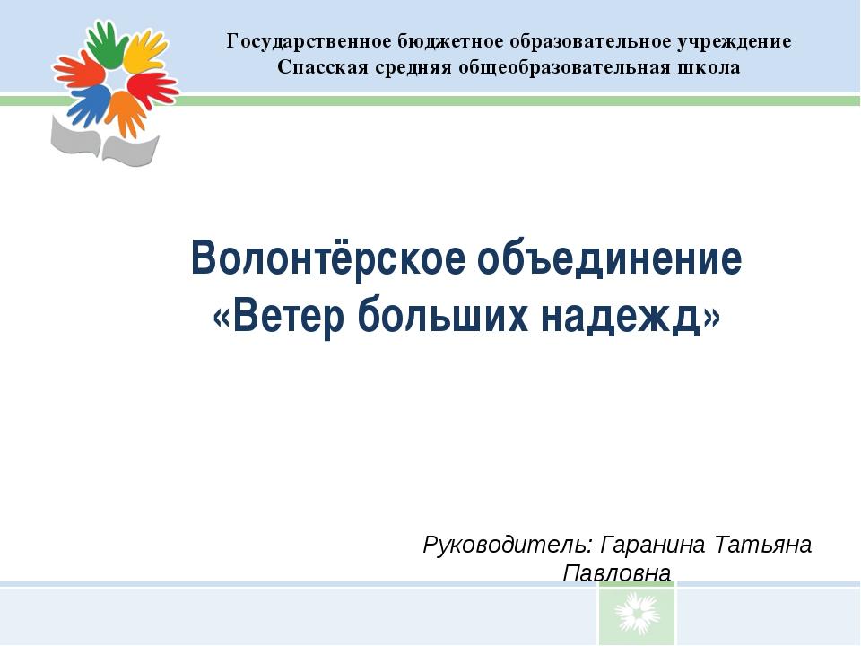 Волонтёрское объединение «Ветер больших надежд» Государственное бюджетное обр...