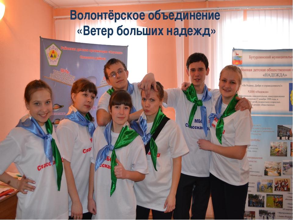 Волонтёрское объединение «Ветер больших надежд»
