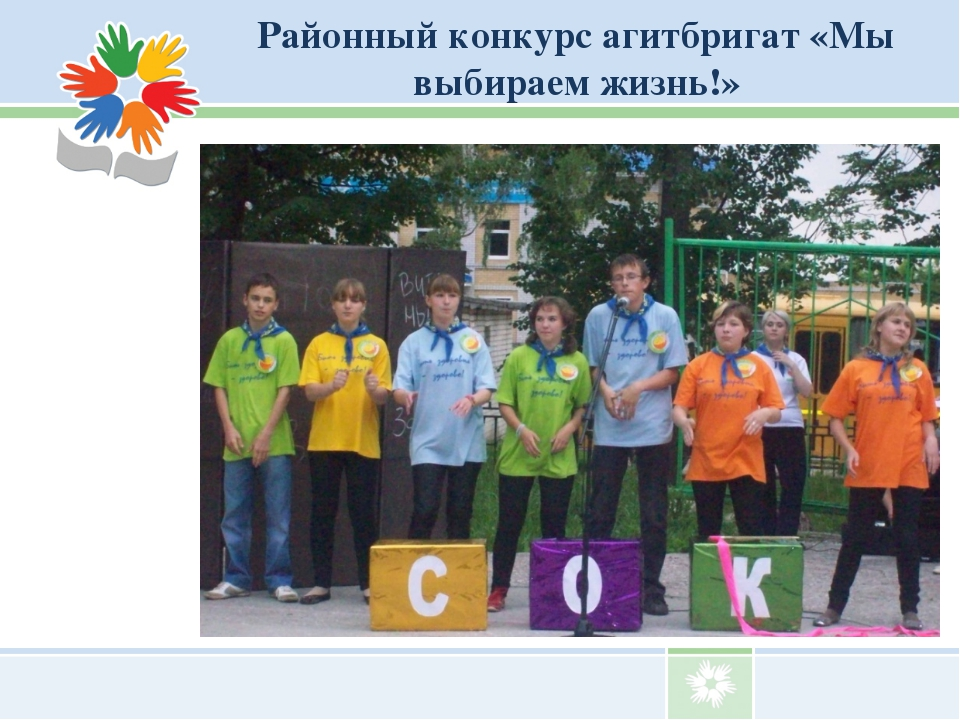 Районный конкурс агитбригат «Мы выбираем жизнь!»