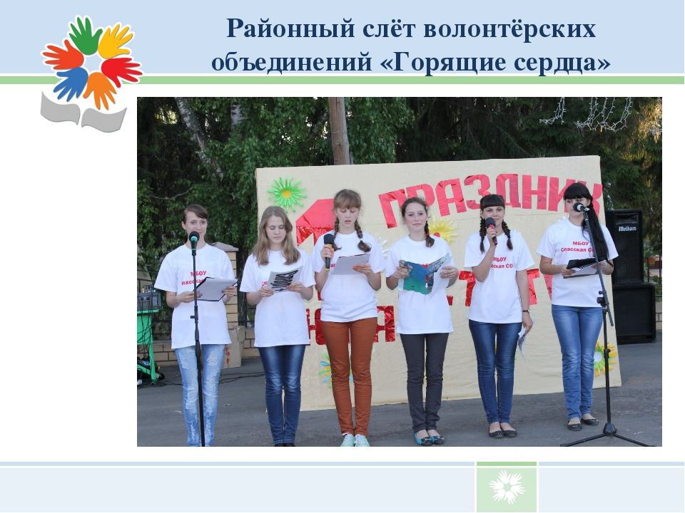 Районный слёт волонтёрских объединений «Горящие сердца»
