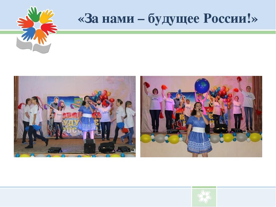 «За нами – будущее России!»