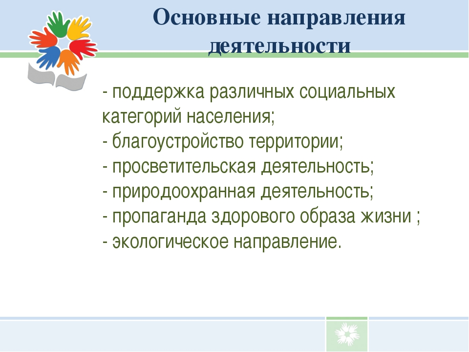 Основные направления деятельности - поддержка различных социальных категорий...