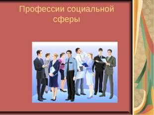 Профессии социальной сферы
