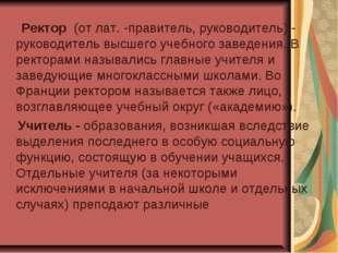Ректор (от лат.-правитель, руководитель) - руководитель высшего учебного за
