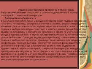 Общая характеристика профессии библиотекарь Работник библиотеки, специалист