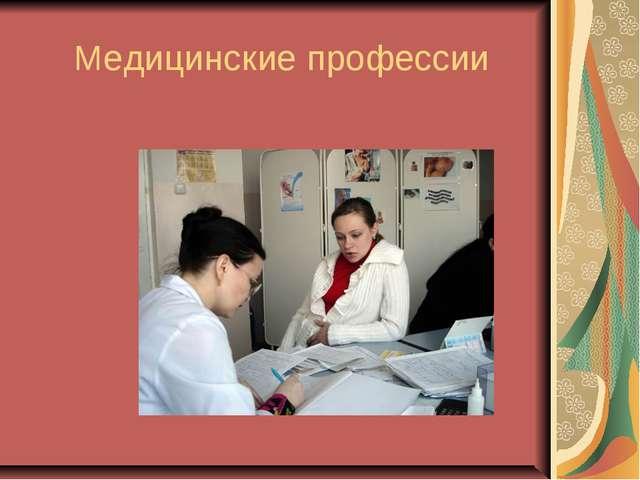 Медицинские профессии