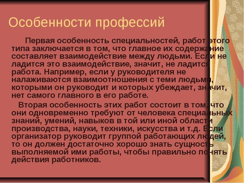 Особенности профессий Первая особенность специальностей, работ этого типа зак...