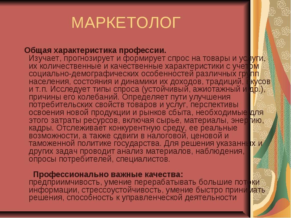 МАРКЕТОЛОГ  Общая характеристика профессии. Изучает, прогнозирует и формируе...
