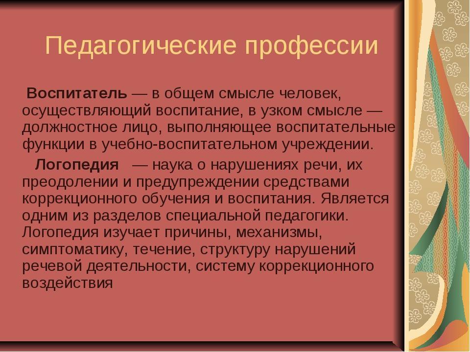 Педагогические профессии Воспитатель — в общем смысле человек, осуществляющий...
