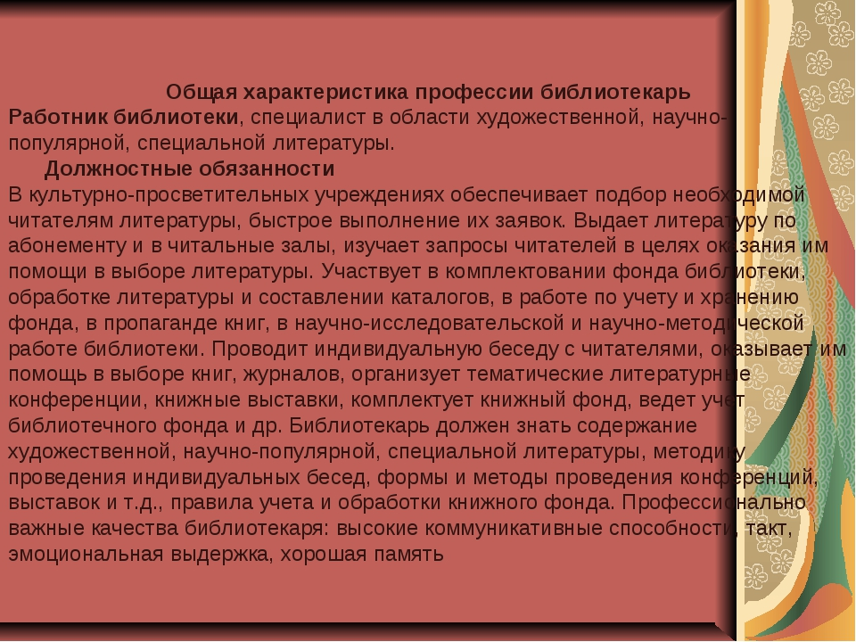 Общая характеристика профессии библиотекарь Работник библиотеки, специалист...