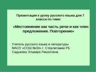Презентация к уроку русского языка для 7 класса по теме: «Местоимение как ча