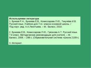 Используемая литература 1. Бунеев Р.Н., Бунеева Е.В., Комиссарова Л.Ю., Текуч