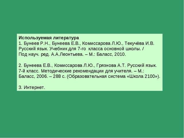 Используемая литература 1. Бунеев Р.Н., Бунеева Е.В., Комиссарова Л.Ю., Текуч...