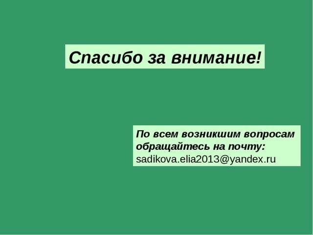 Спасибо за внимание! По всем возникшим вопросам обращайтесь на почту: sadikov...