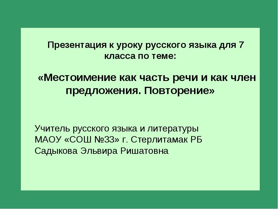 Презентация к уроку русского языка для 7 класса по теме: «Местоимение как ча...
