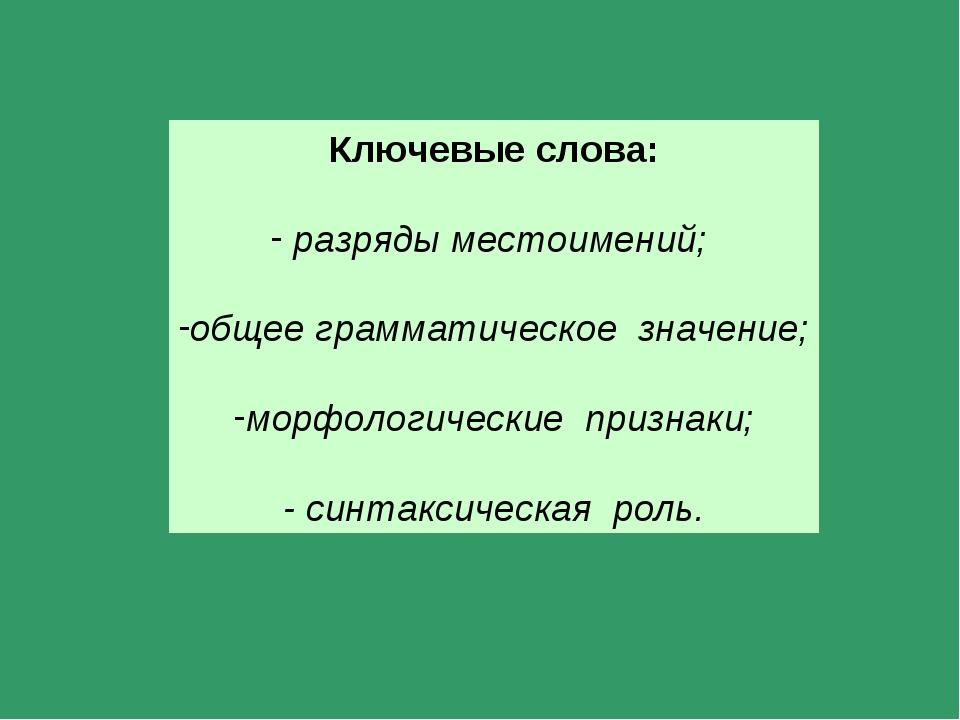 Ключевые слова: разряды местоимений; общее грамматическое значение; морфологи...