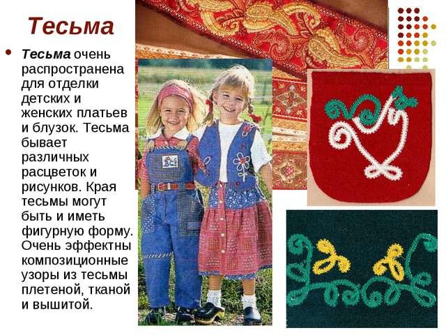 Тесьма Тесьма очень распространена для отделки детских и женских платьев и бл...