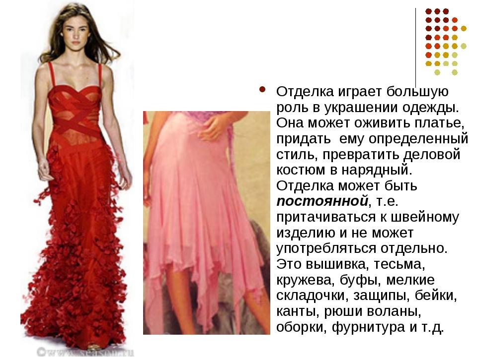 Отделка играет большую роль в украшении одежды. Она может оживить платье, при...