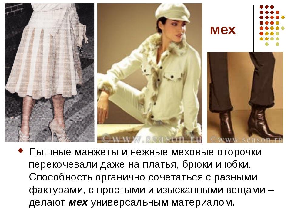 мех Пышные манжеты и нежные меховые оторочки перекочевали даже на платья, брю...