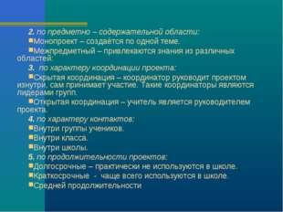 2. по предметно – содержательной области: Монопроект – создаётся по одной тем