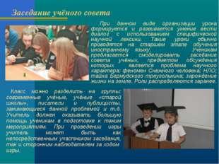Заседание учёного совета При данном виде организации урока формируется и разв