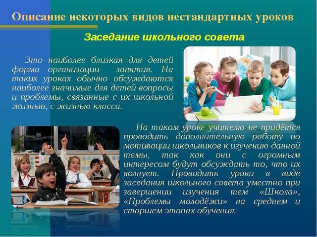 Описание некоторых видов нестандартных уроков Это наиболее близкая для детей...