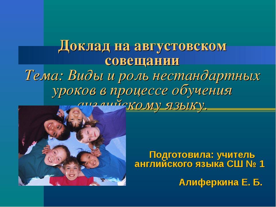 Доклад на августовском совещании Тема: Виды и роль нестандартных уроков в про...