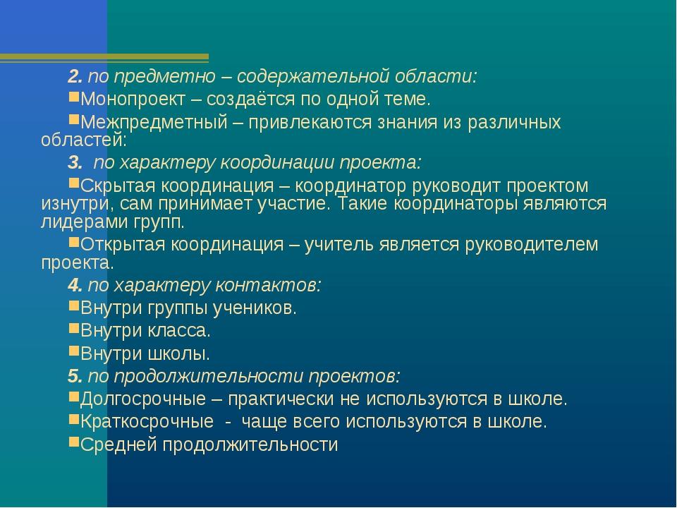 2. по предметно – содержательной области: Монопроект – создаётся по одной тем...
