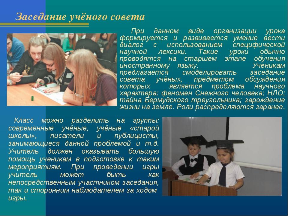 Заседание учёного совета При данном виде организации урока формируется и разв...