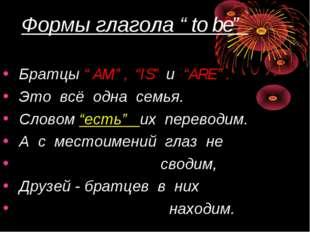 """Формы глагола """"to be"""" Братцы """"AM"""", """"IS"""" и """"ARE"""". Это всё одна семья. Словом"""