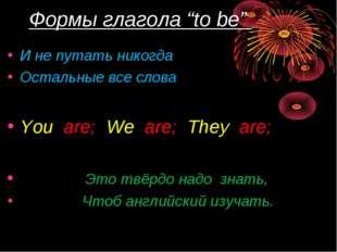 """Формы глагола """"to be"""" И не путать никогда Остальные все слова You are; We are"""
