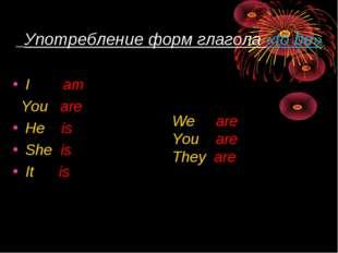 Употребление форм глагола «to be» I am You are He is She is It is We are You