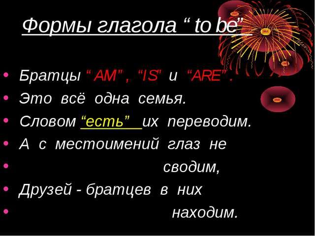"""Формы глагола """"to be"""" Братцы """"AM"""", """"IS"""" и """"ARE"""". Это всё одна семья. Словом..."""