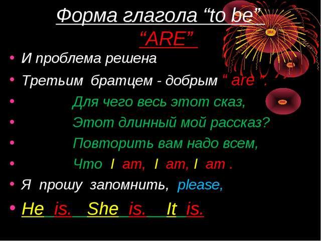 """Форма глагола """"to be"""" """"ARE"""" И проблема решена Третьим братцем - добрым """" are..."""