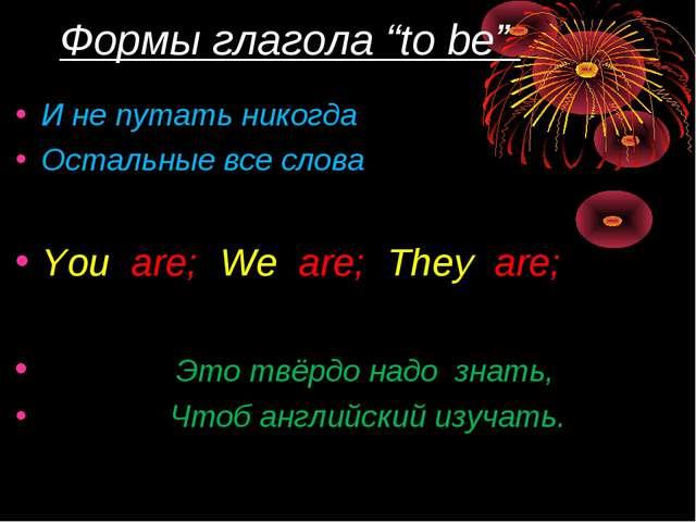 """Формы глагола """"to be"""" И не путать никогда Остальные все слова You are; We are..."""