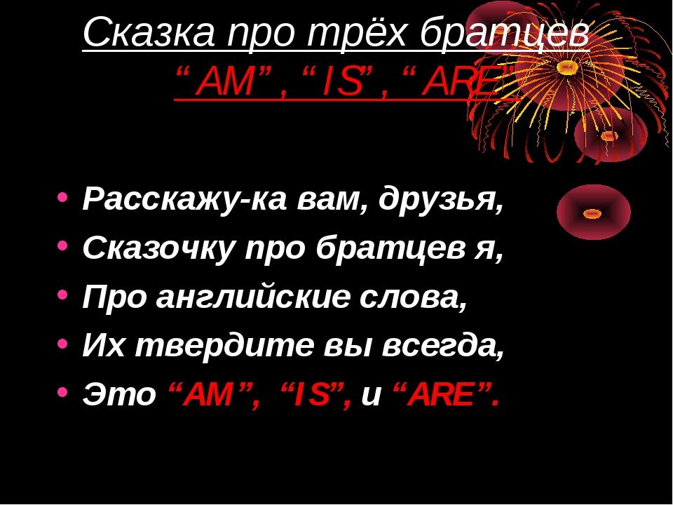 """Сказка про трёх братцев """"AM"""", """"IS"""", """"ARE"""" Расскажу-ка вам, друзья, Сказочку п..."""