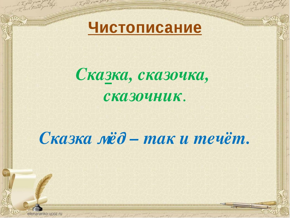 Чистописание Сказка, сказочка, сказочник. Сказка мёд – так и течёт.