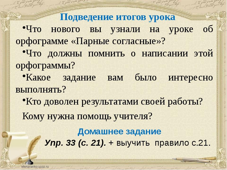 Подведение итогов урока Что нового вы узнали на уроке об орфограмме «Парные с...