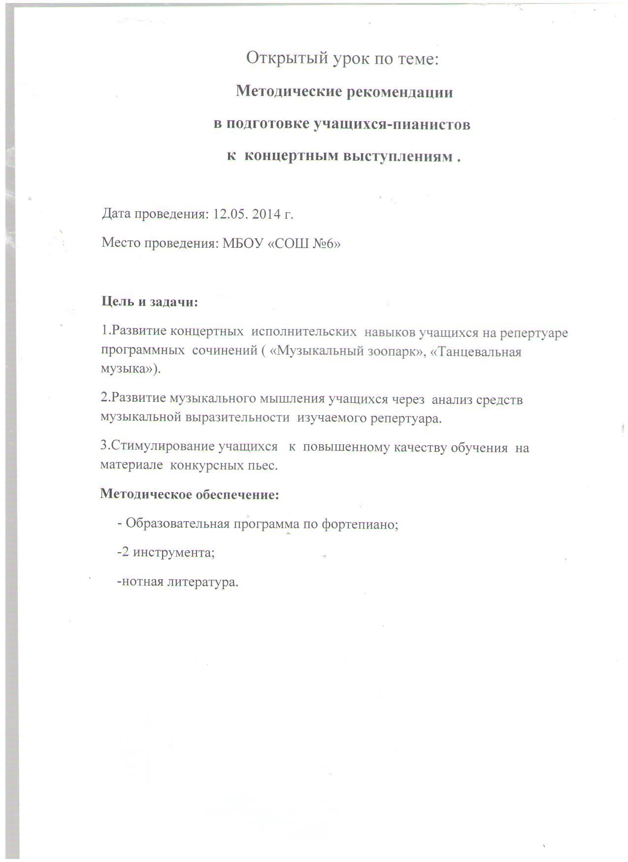 C:\Users\Нина\Desktop\Пономарева11\открытый урок3 010.jpg