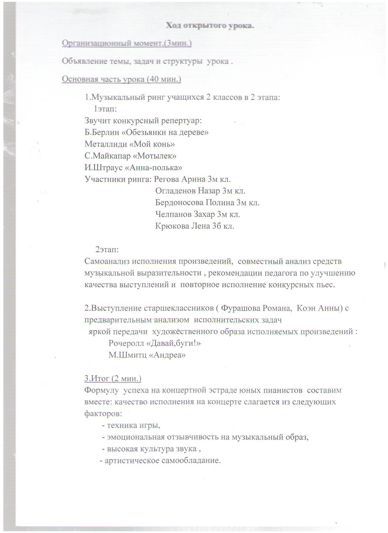 C:\Users\Нина\Desktop\Пономарева11\открытый урок3.jpg