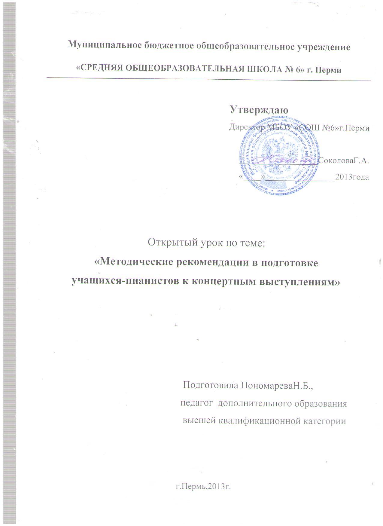 C:\Users\Нина\Desktop\Пономарева11\открытый урок3 009.jpg