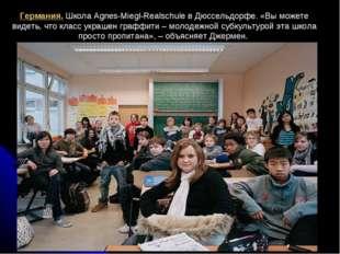 Германия. Школа Agnes-Miegl-Realschule в Дюссельдорфе. «Вы можете видеть, что