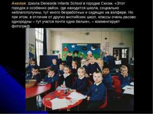 Англия. Школа Deneside Infants School в городке Сихэм. «Этот городок и особен