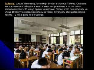 Тайвань. Школа Min-sheng Junior High School в столице Тайбее. Сначала эти шко