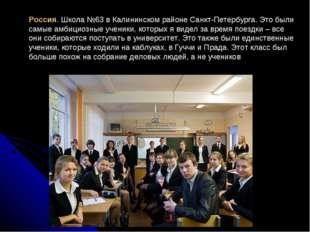 Россия. Школа №63 в Калининском районе Санкт-Петербурга. Это были самые амбиц