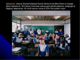 Бразилия. Школа Escola Estadual Nossa Senhora do Belo Ramo в городе Белу-Ориз